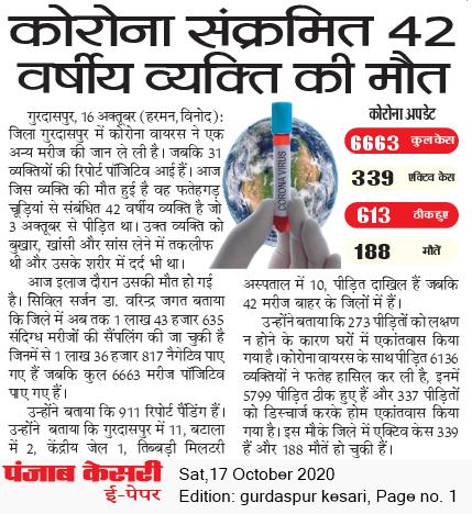 Gurdaspur Kesari 10/17/2020 12:00:00 AM
