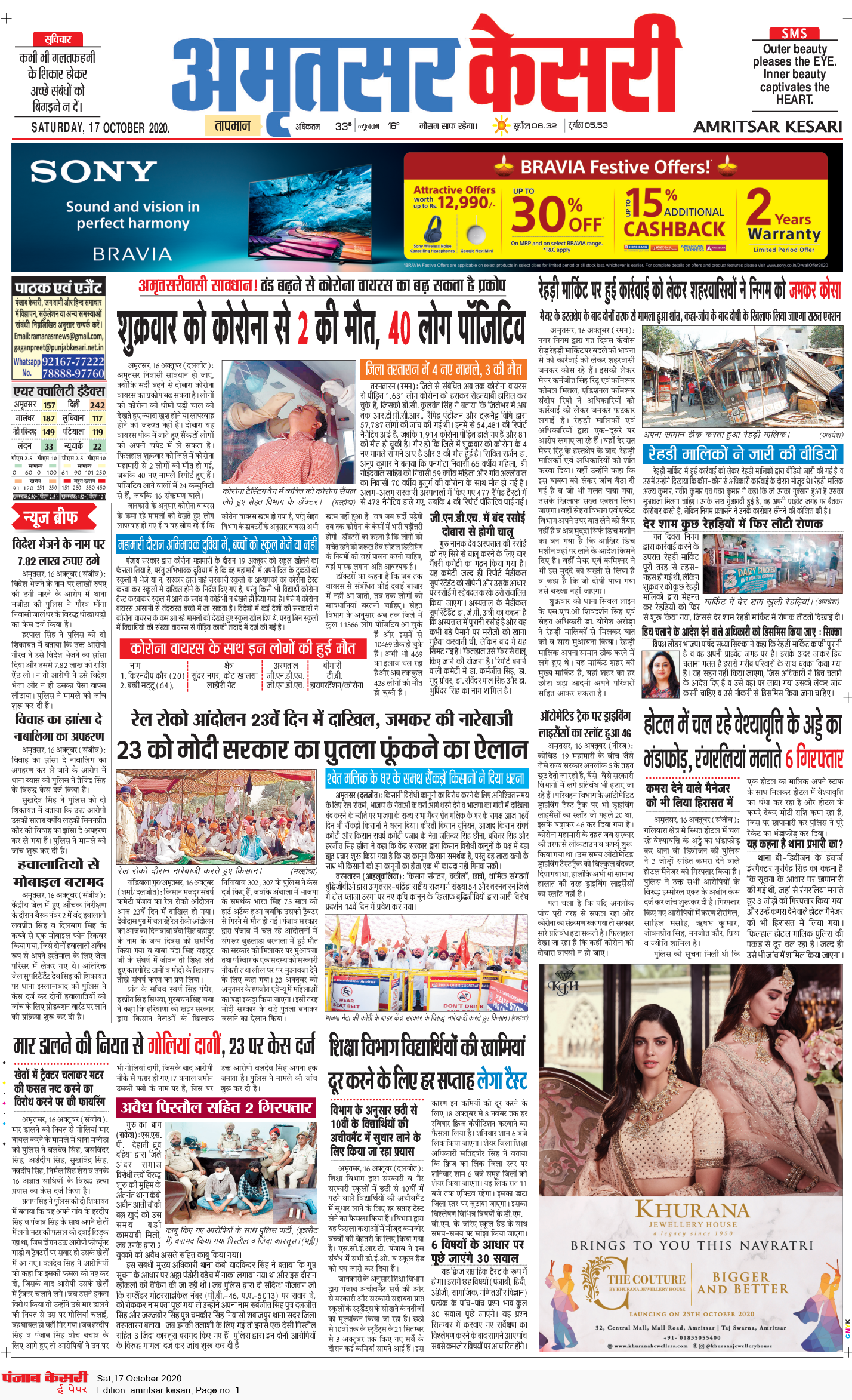Amritsar Kesari 10/17/2020 12:00:00 AM