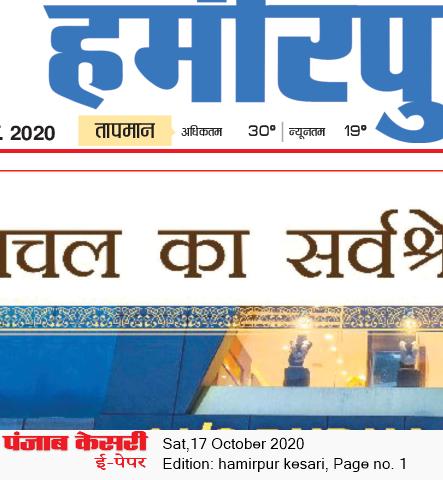 Hamirpur Kesari 10/17/2020 12:00:00 AM