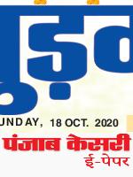 Gurgaon Kesari 10/18/2020 12:00:00 AM