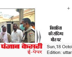 Uttarakhand Kesari 10/18/2020 12:00:00 AM