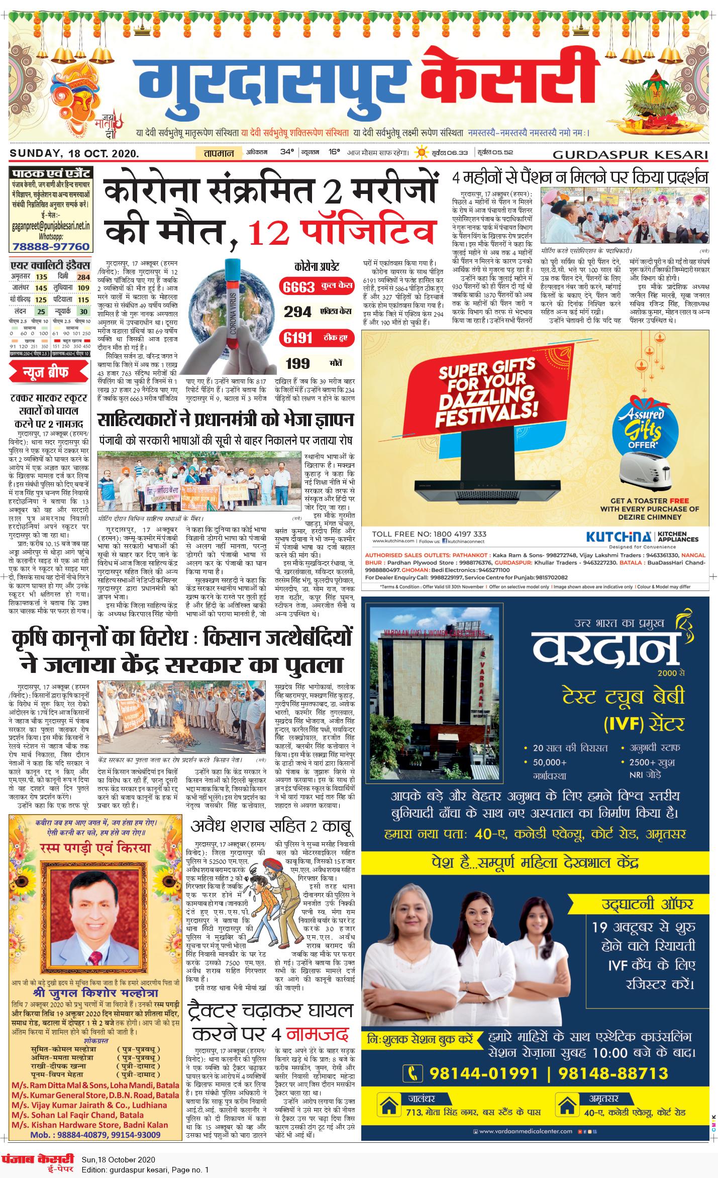 Gurdaspur Kesari 10/18/2020 12:00:00 AM
