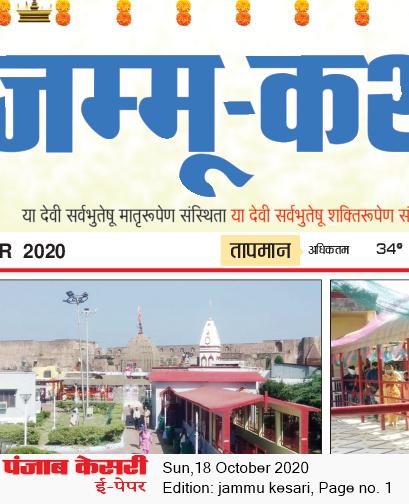Jammu Kesari 10/18/2020 12:00:00 AM