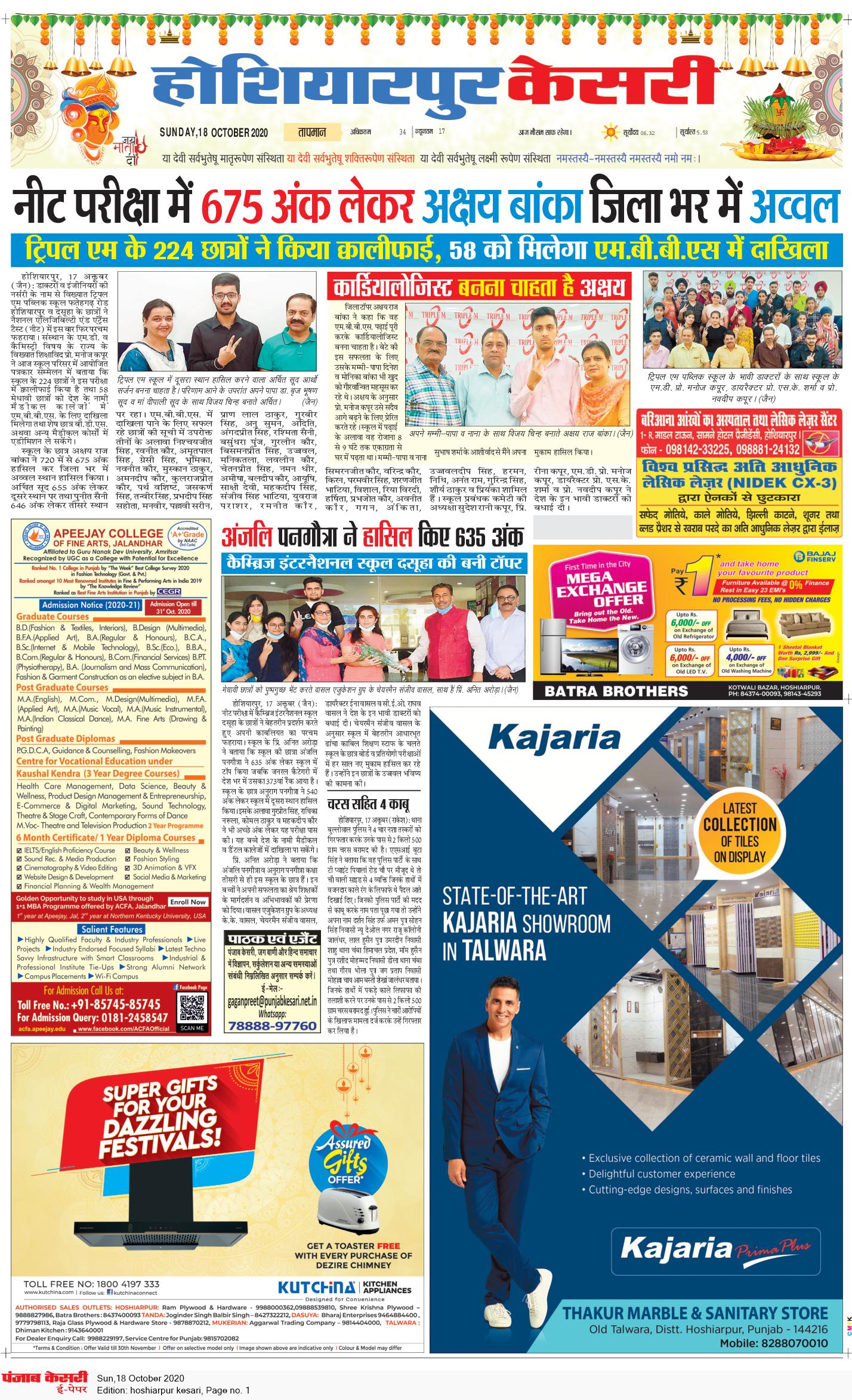 Hoshiarpur Kesari 10/18/2020 12:00:00 AM