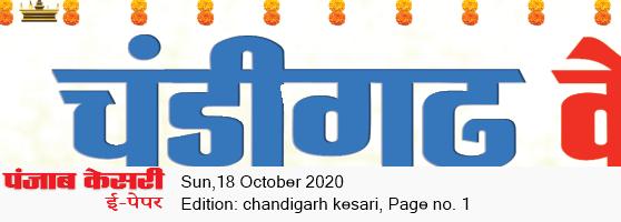 Chandigarh Kesari 10/18/2020 12:00:00 AM