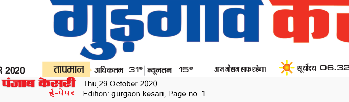 Gurgaon Kesari 10/29/2020 12:00:00 AM