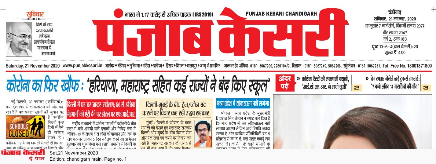 Chandigarh Main 11/21/2020 12:00:00 AM