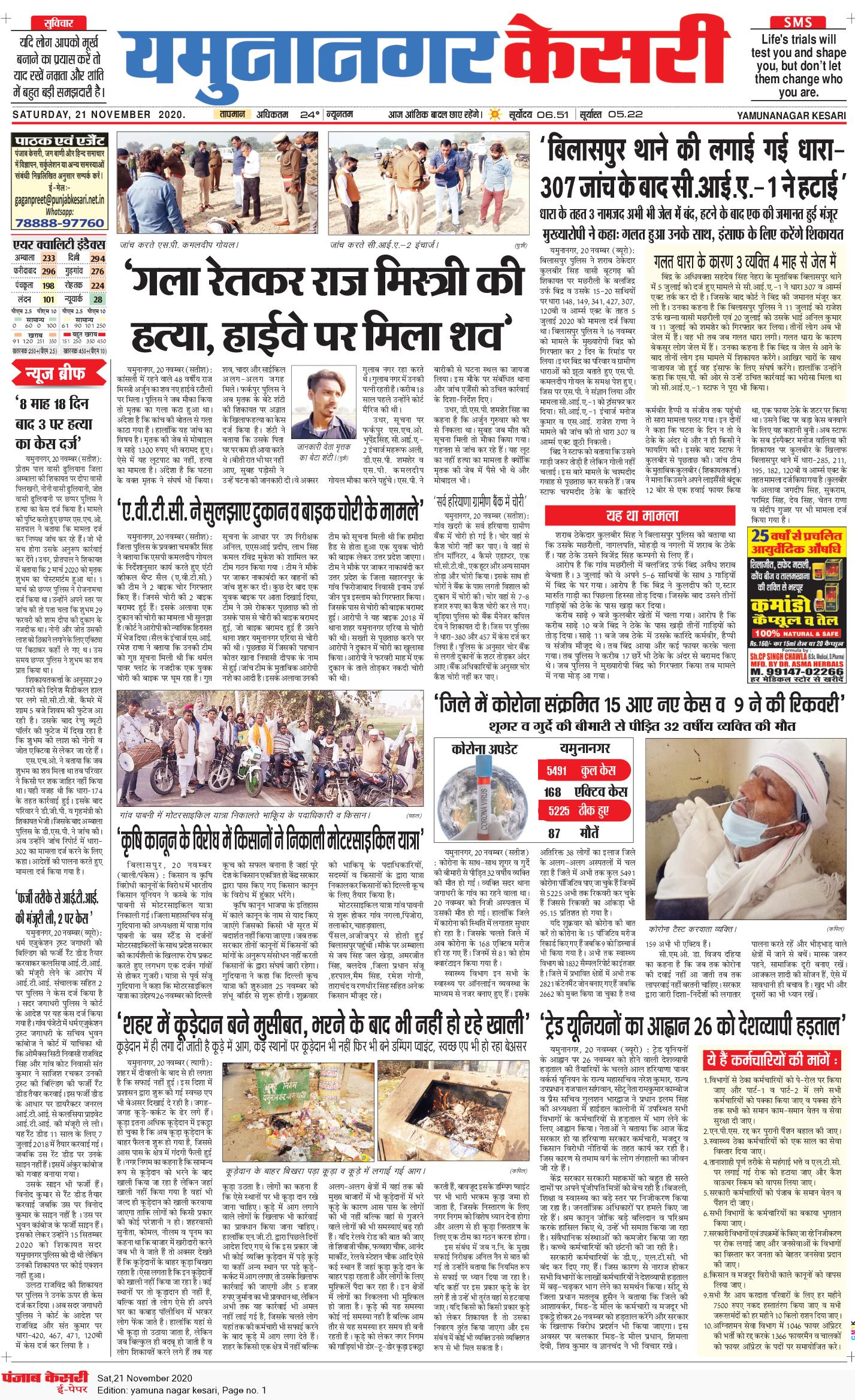Yamuna Nagar Kesari 11/21/2020 12:00:00 AM