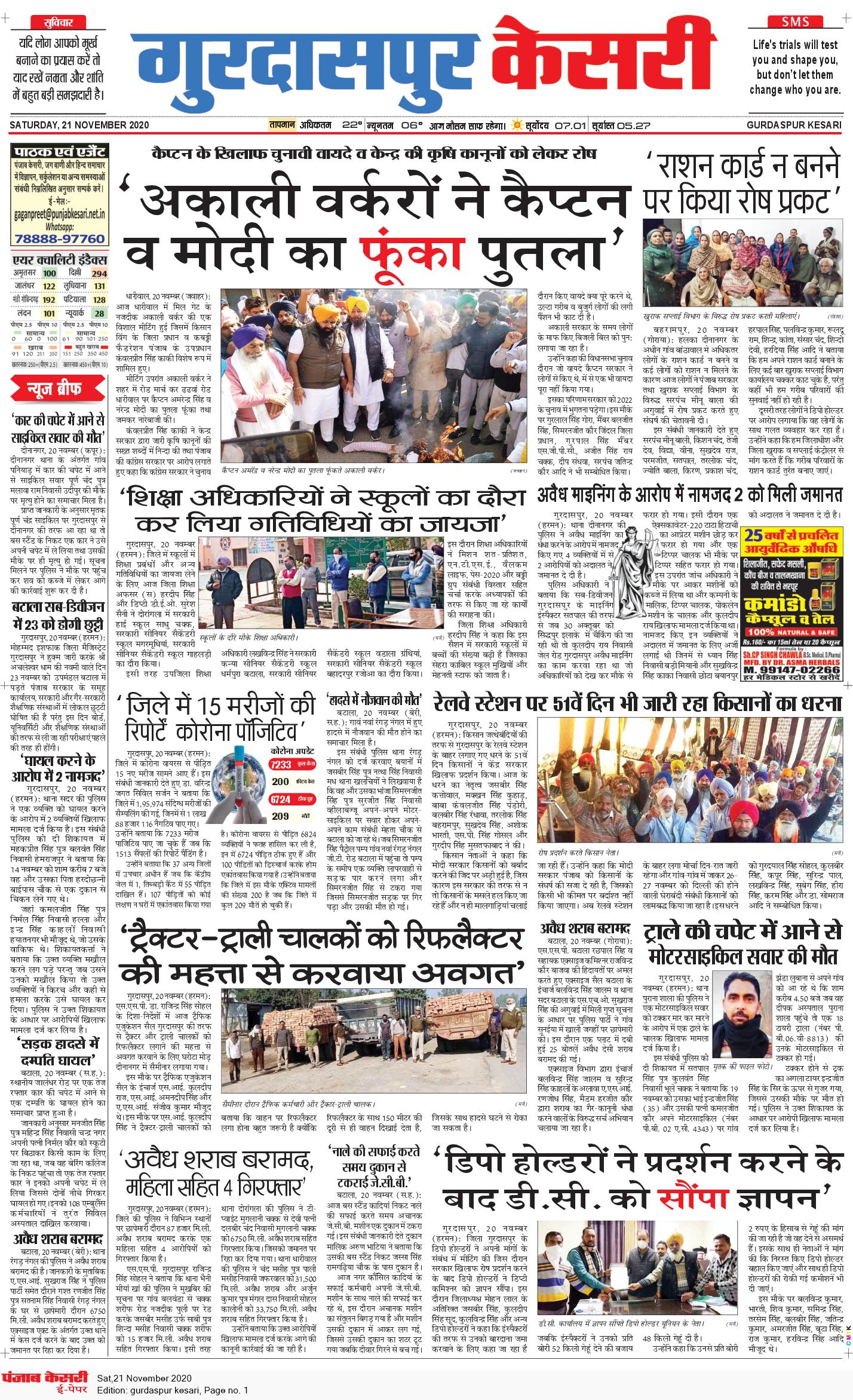 Gurdaspur Kesari 11/21/2020 12:00:00 AM