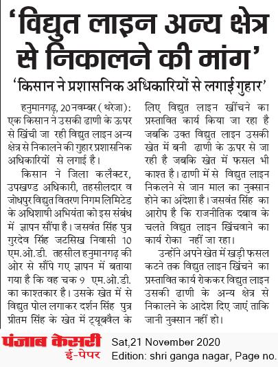 Shri Ganga Nagar 11/21/2020 12:00:00 AM
