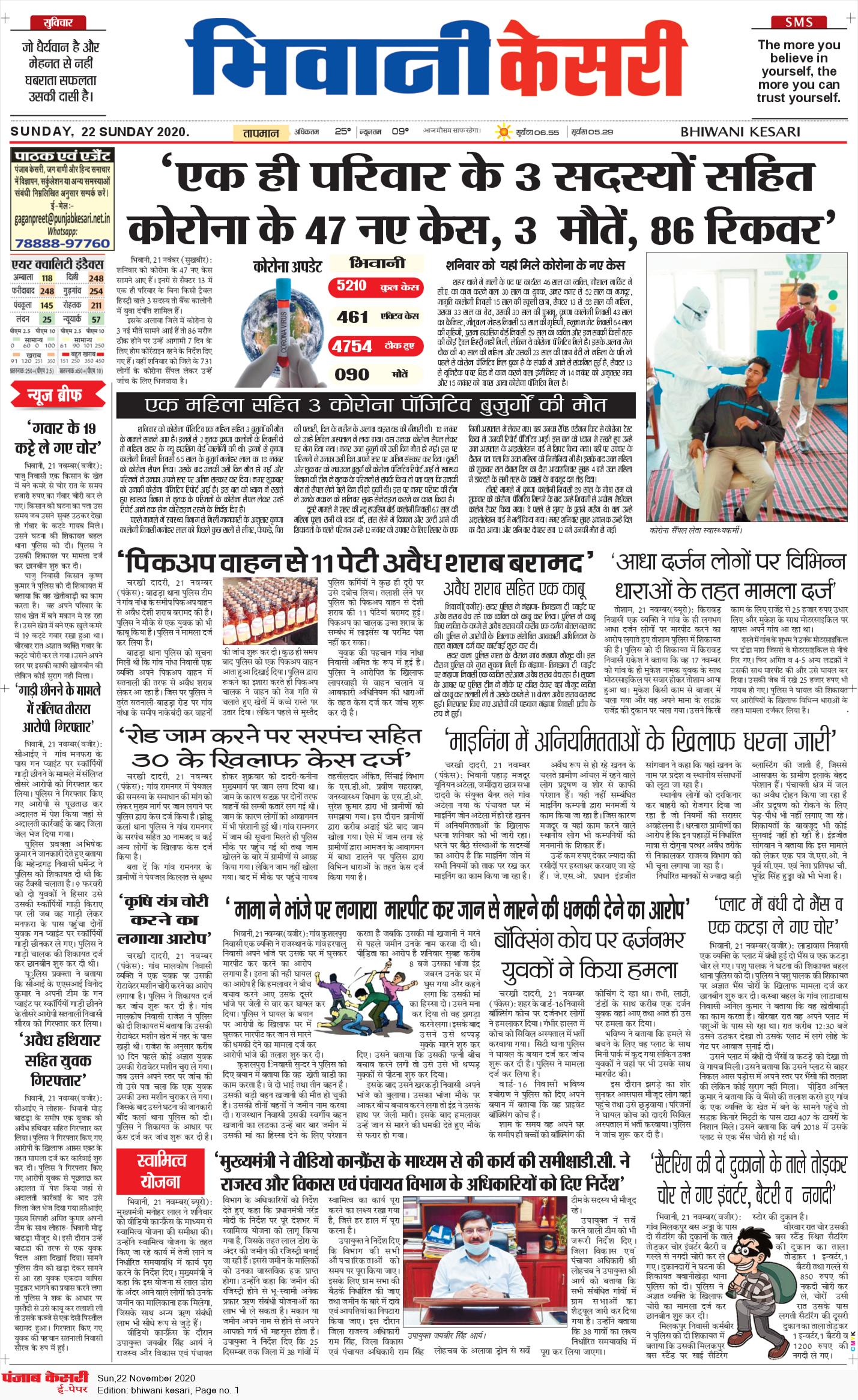 Bhiwani Kesari 11/22/2020 12:00:00 AM