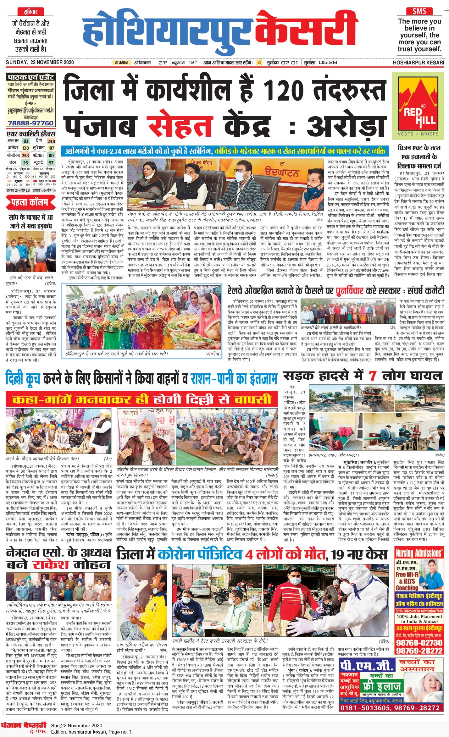 Hoshiarpur Kesari 11/22/2020 12:00:00 AM