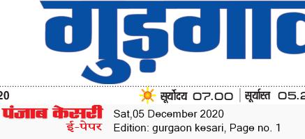 Gurgaon Kesari 12/5/2020 12:00:00 AM