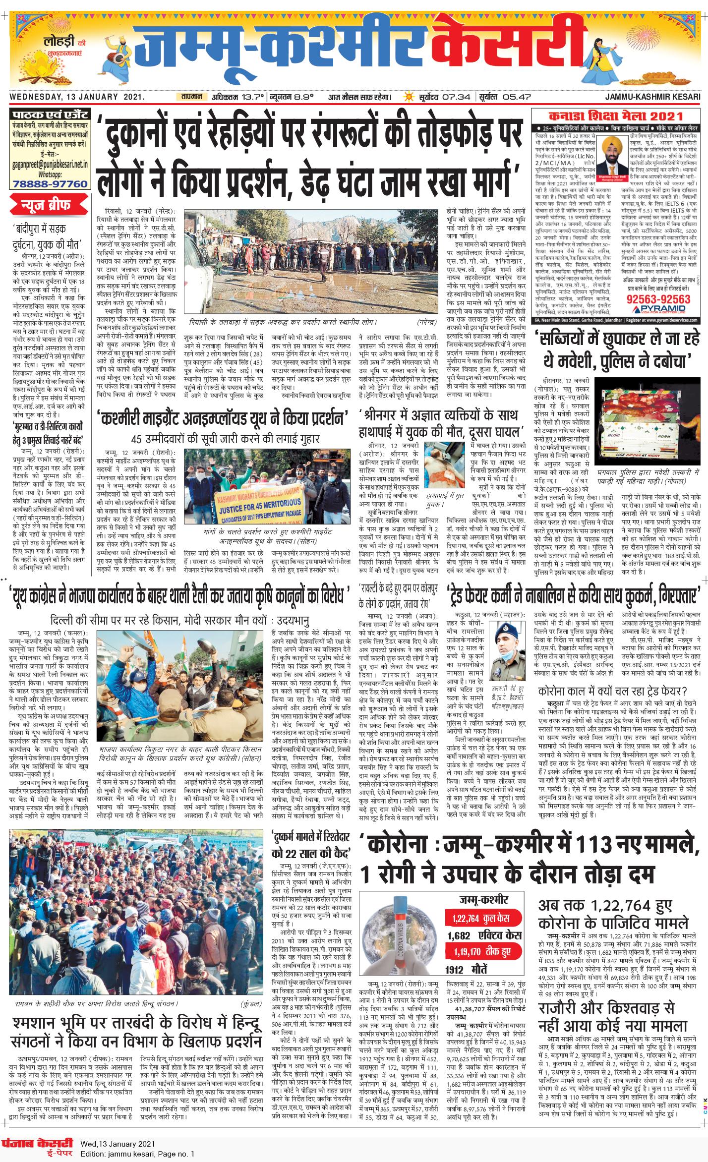 Jammu Kesari 1/13/2021 12:00:00 AM