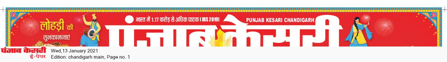 Chandigarh Main 1/13/2021 12:00:00 AM