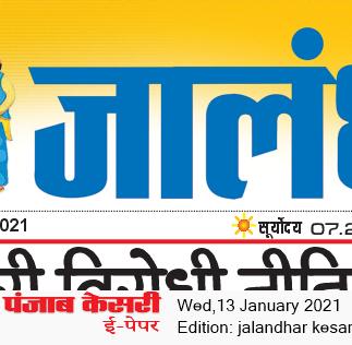 Jalandhar Kesari 1/13/2021 12:00:00 AM