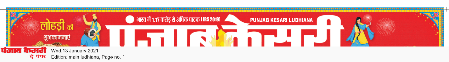 Main Ludhiana 1/13/2021 12:00:00 AM