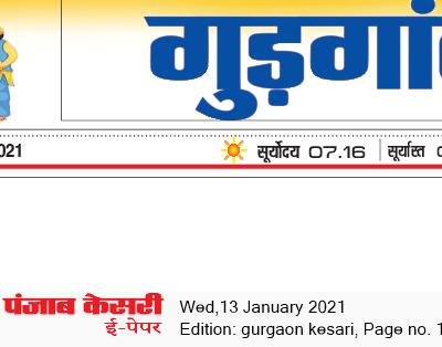 Gurgaon Kesari 1/13/2021 12:00:00 AM