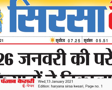 Haryana Sirsa Kesari 1/13/2021 12:00:00 AM