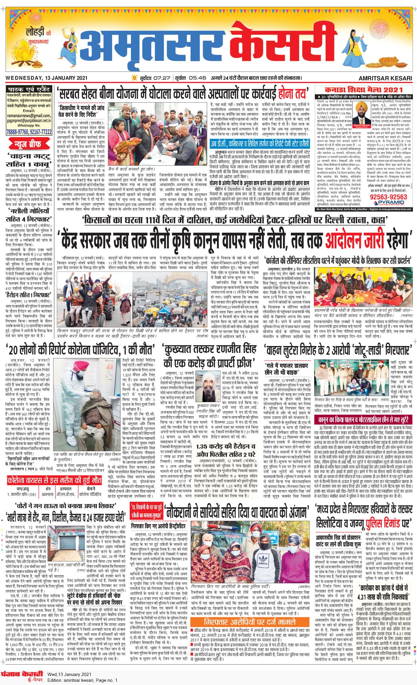 Amritsar Kesari 1/13/2021 12:00:00 AM
