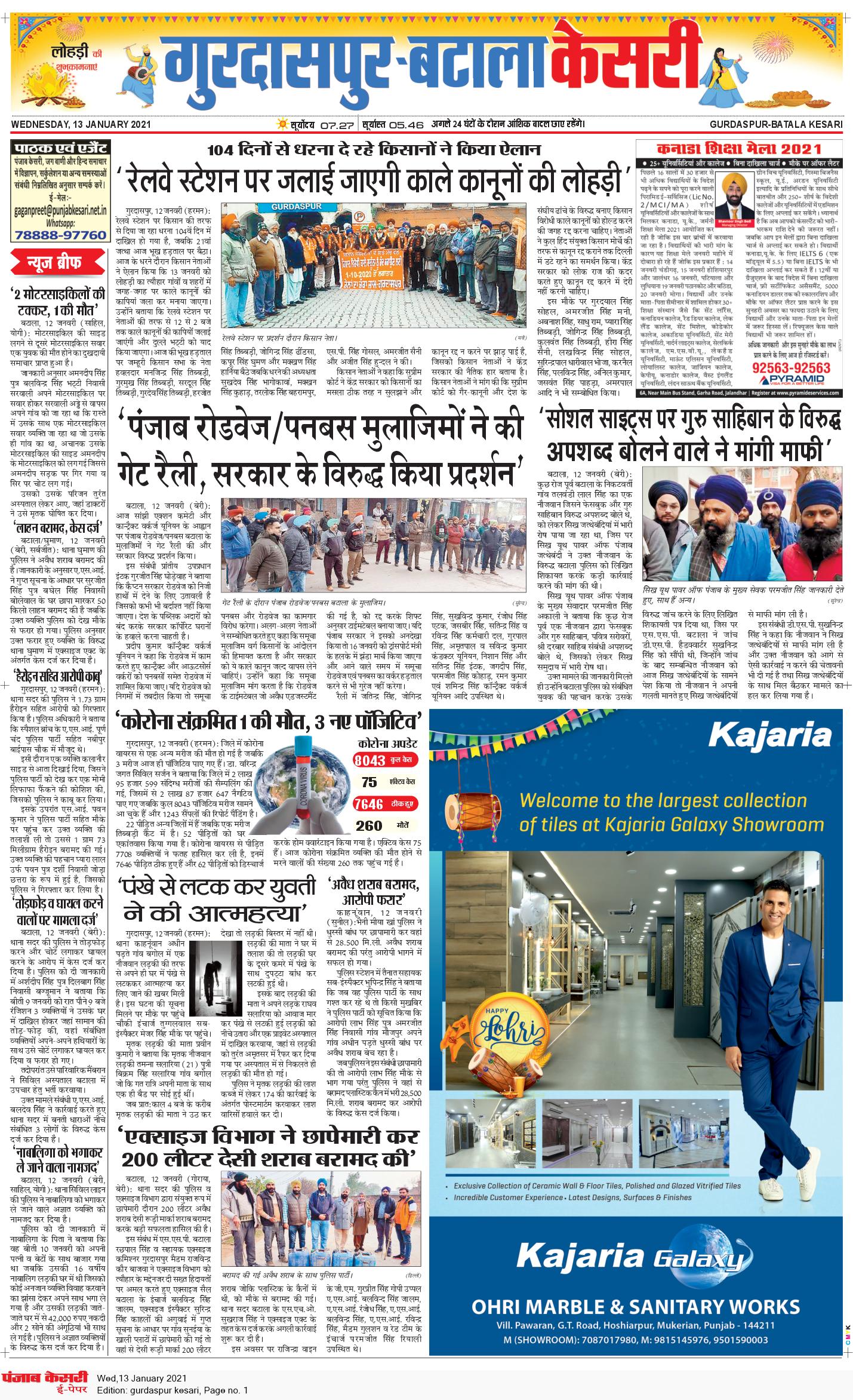 Gurdaspur Kesari 1/13/2021 12:00:00 AM