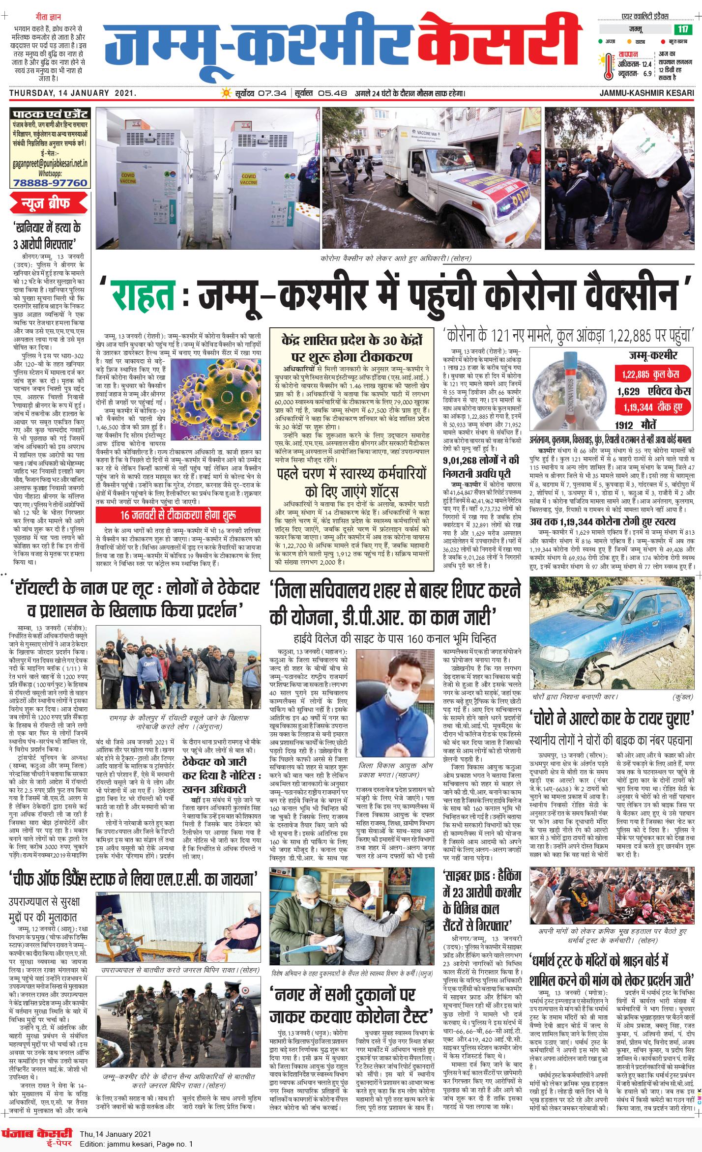 Jammu Kesari 1/14/2021 12:00:00 AM