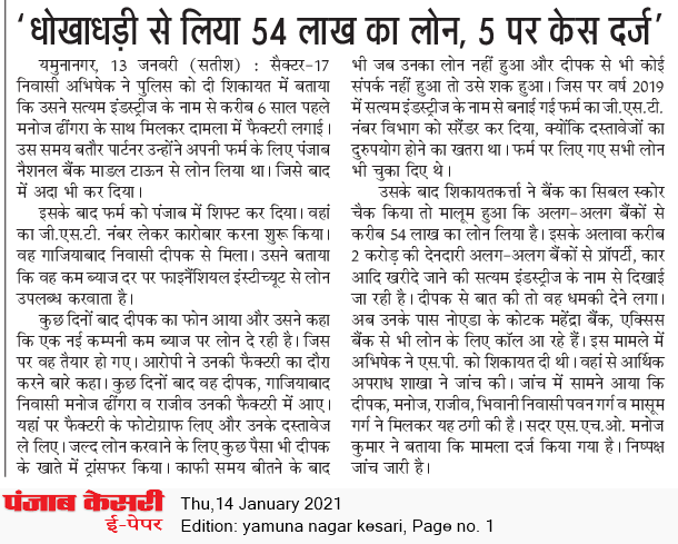Yamuna Nagar Kesari 1/14/2021 12:00:00 AM