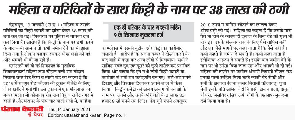 Uttarakhand Kesari 1/14/2021 12:00:00 AM