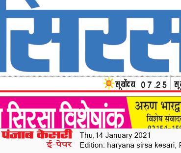Haryana Sirsa Kesari 1/14/2021 12:00:00 AM