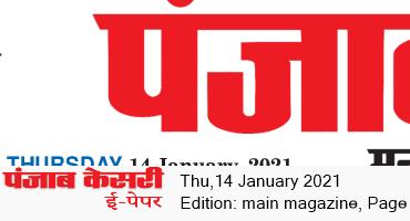 Main Magazine 1/14/2021 12:00:00 AM