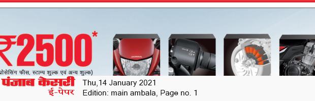 Main Ambala 1/14/2021 12:00:00 AM