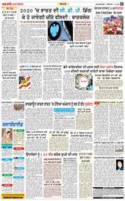 Jalandhar Main 2020-05-03
