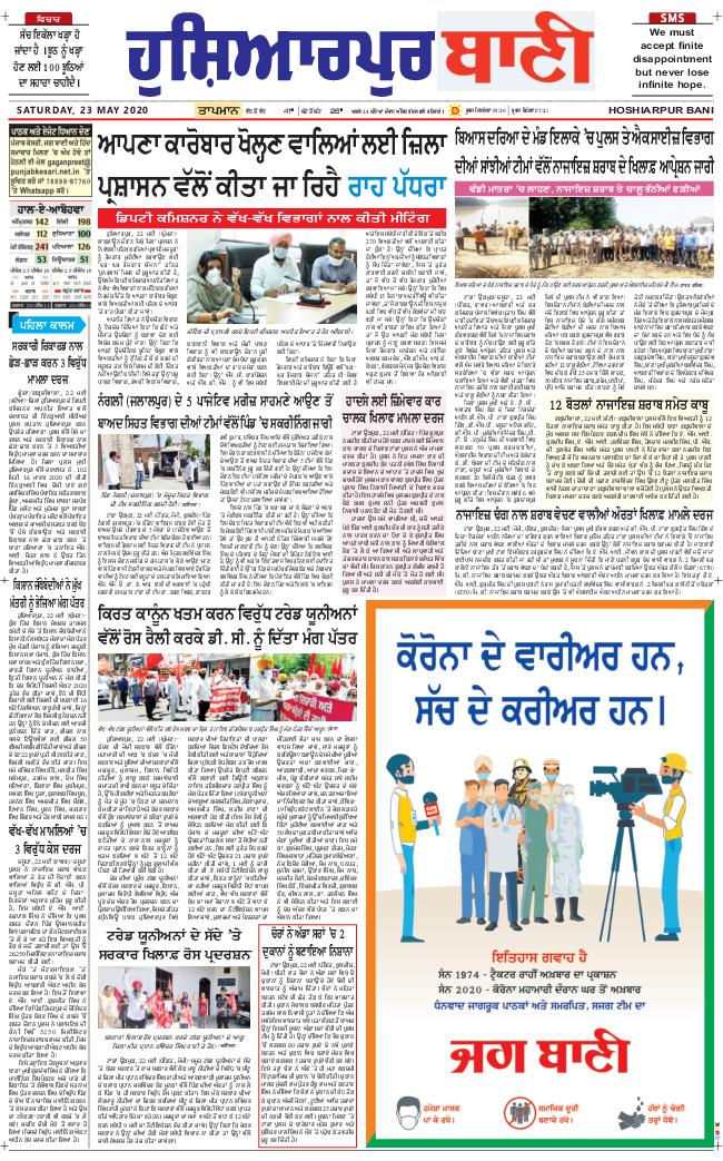 Hoshiarpur Bani 2020-05-23
