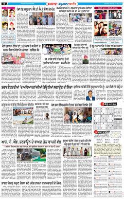 Kapurthala Bani 2020-05-23