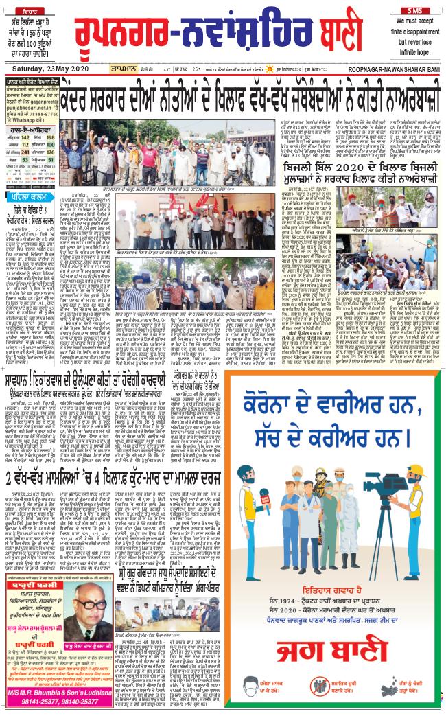 Roopnagar Bani 2020-05-23