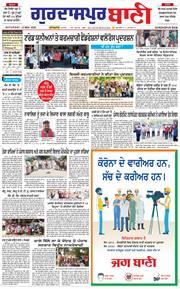 Gurdaspur Bani 2020-05-23