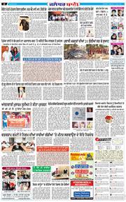Jalandhar Bani 2020-05-23