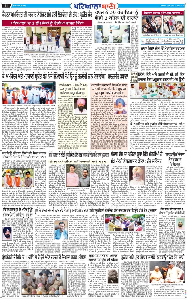 Fatehgarh Sahib Bani 2020-05-23