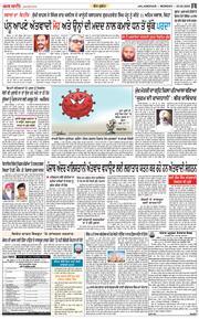Amritsar Main 2020-05-25