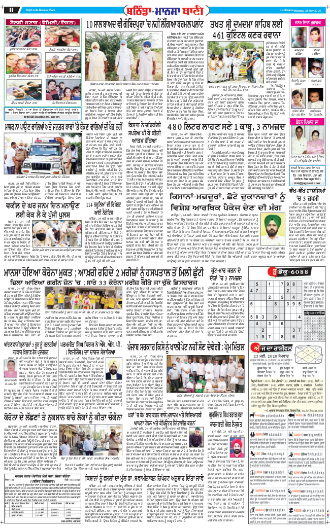 Bathinda Bani 2020-05-25