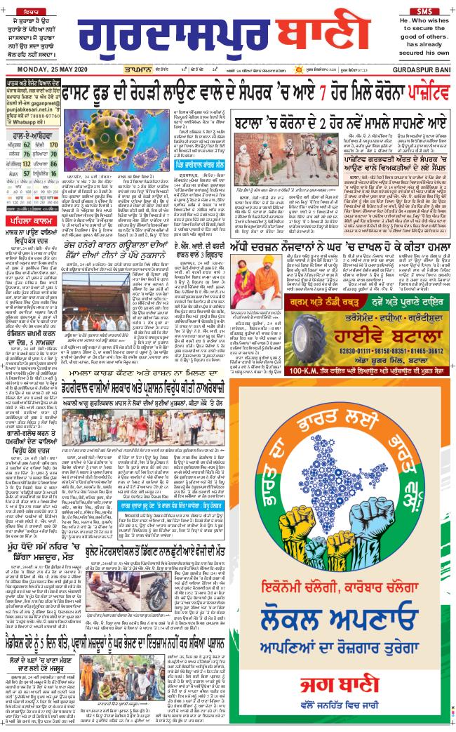 Gurdaspur Bani 2020-05-25