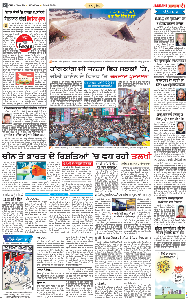 Chandigarh Main 2020-05-25