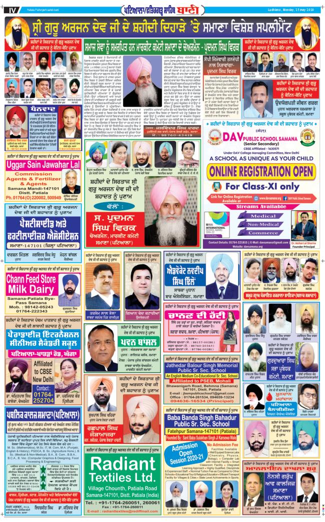 Fatehgarh Sahib Bani 2020-05-25