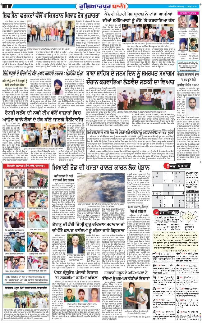 Hoshiarpur Bani 2020-05-25