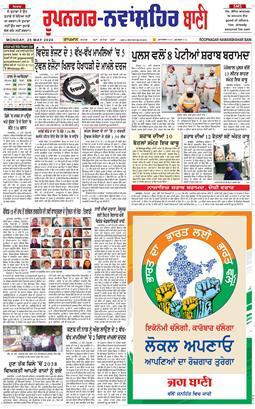 Roopnagar Bani 2020-05-25