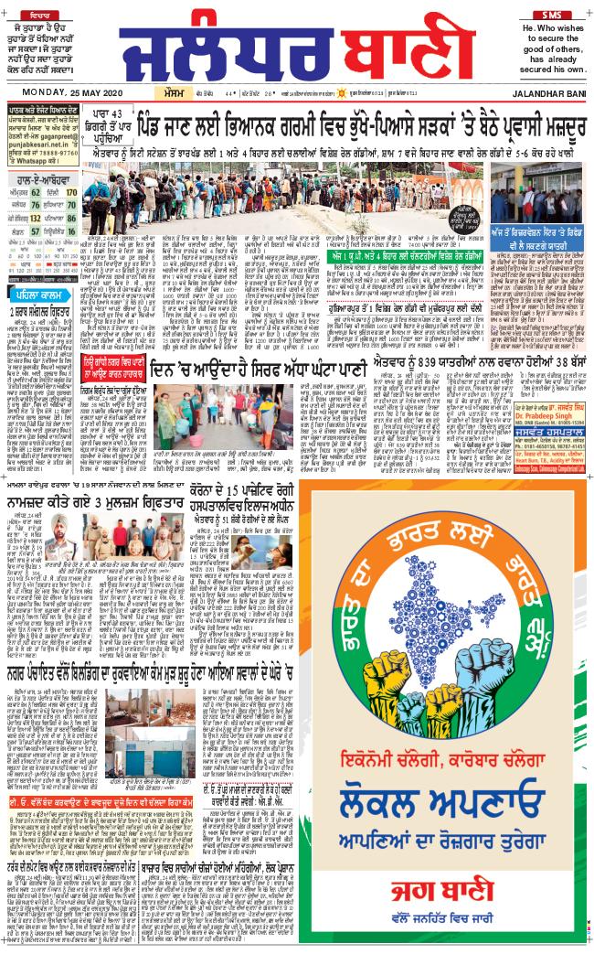 Jalandhar Bani 2020-05-25
