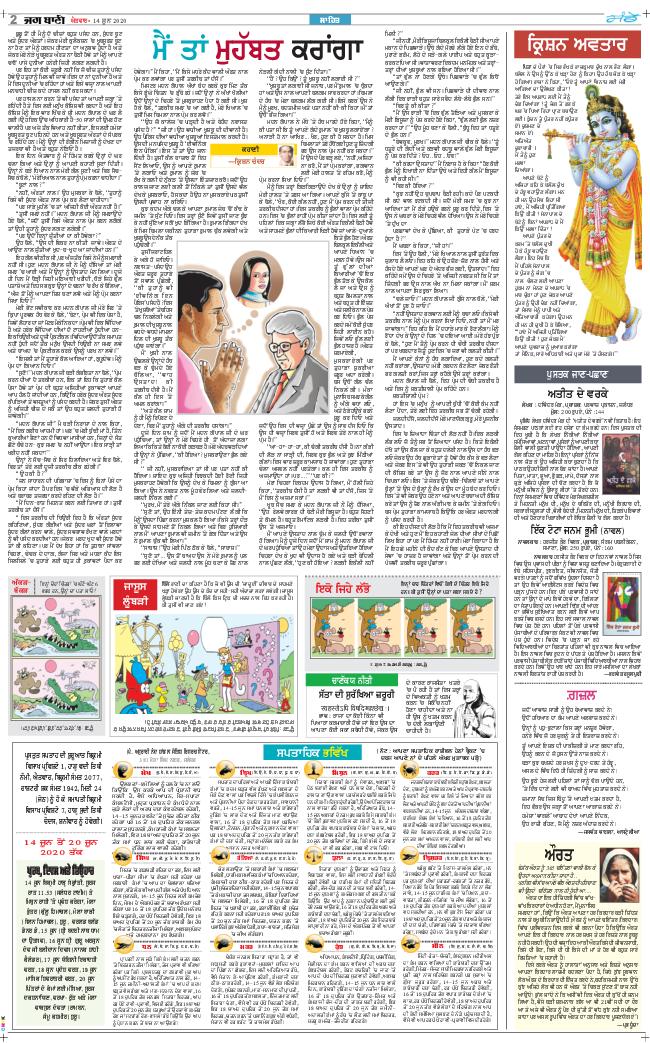 Chandigarh Main 2020-06-14