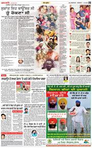 Amritsar Main 2020-06-15