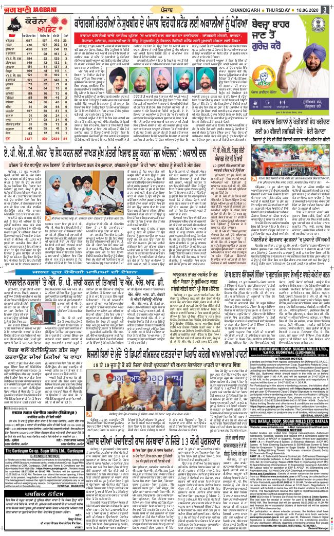 Chandigarh Main 2020-06-18