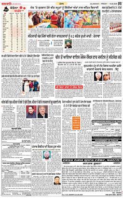 Amritsar Main 2020-06-19